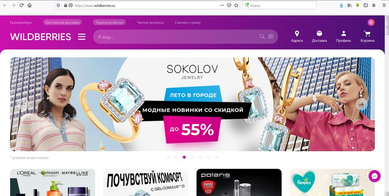 Валберис Интернет Магазин Орел Каталог Официальный